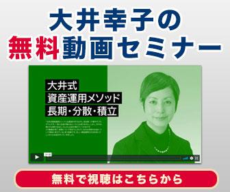 無料の資産運用動画セミナー